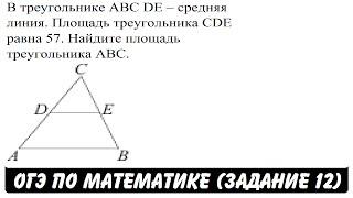 В треугольнике ABC DE – средняя линия ... | ОГЭ 2017 | ЗАДАНИЕ 12 | ШКОЛА ПИФАГОРА