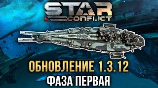 Star Conflict - Обновление 1.3.12: Фаза первая