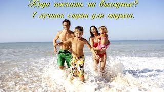 видео Тур на уикенд 3дня/3ночи. Туры на выходные в Азербайджан
