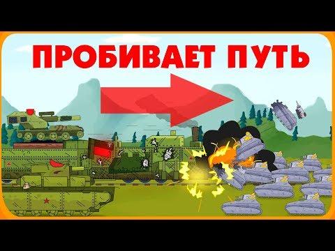 Бронепоезд пробивает путь - Мультики про танки