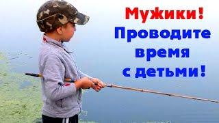 ИДЁМ С СЫНОМ НА РЫБАЛКУ 🐟 Учу Сына Рыболовле