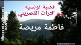 """قصبة تونسية - من تراث القصرين .. أغنية """" فاطمة مريضة """" - Gassba Tunisienne Kasserine"""