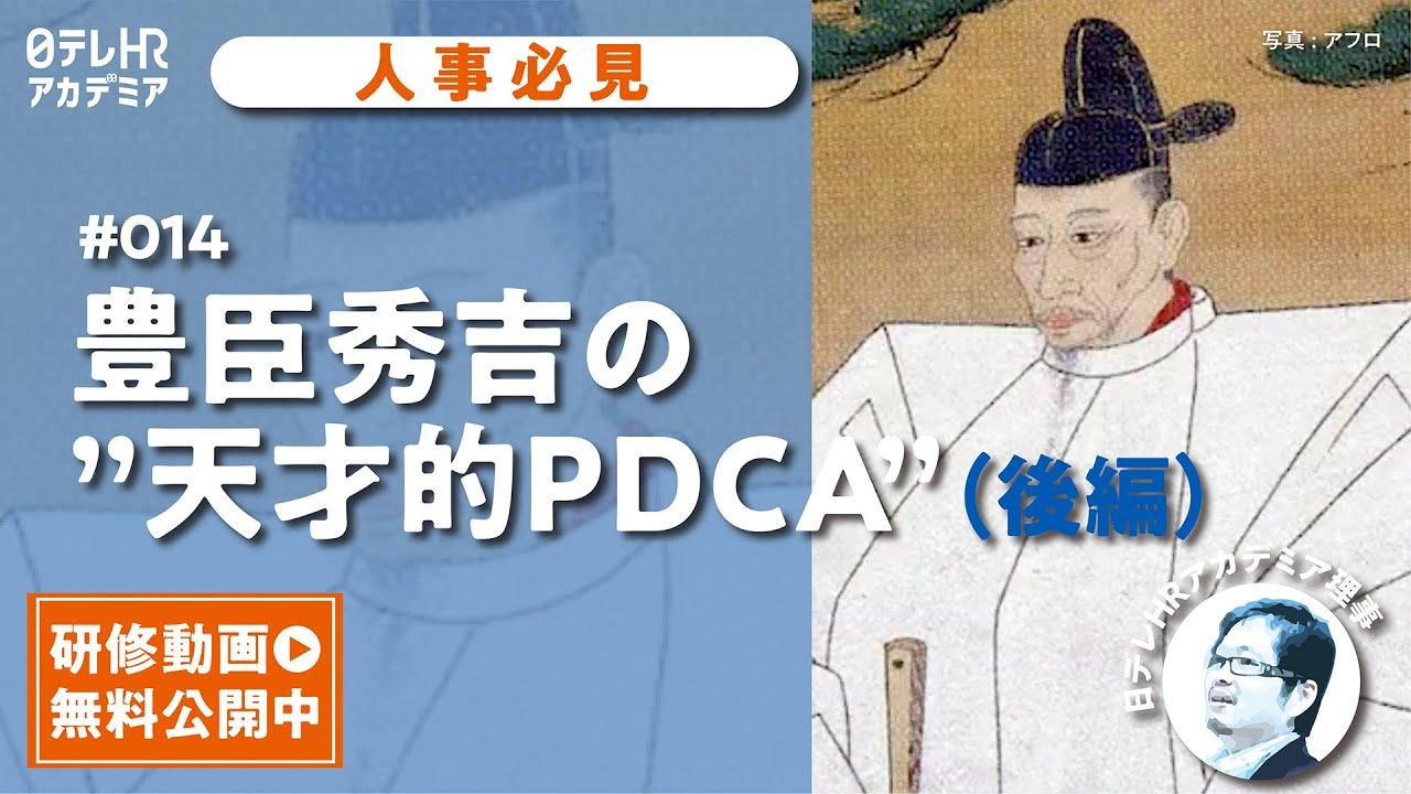 【研修動画】豊臣秀吉の天才的P D C Aを解説(後編)/管理職・経営層向け