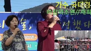 가수 국다경(바람의소원//채희)도봉구 문화예술지원센터 …
