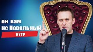 Он вам не Навальный RYTP