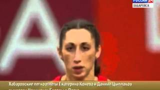 Вести-Хабаровск. Зимний чемпионат Европы по легкой атлетике