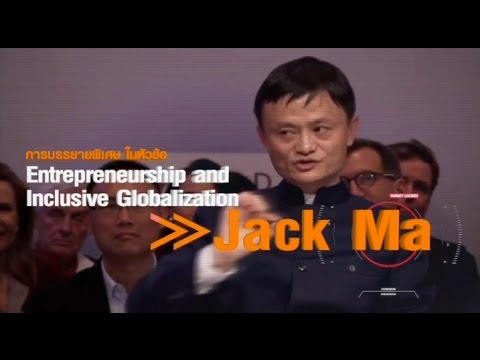 Entrepreneurship and Inclusive Globalisation : Jack Ma
