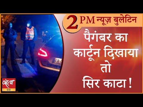 Satya Hindi News Bulletin। सत्य हिंदी समाचार बुलेटिन। 17 अक्टूबर, दोपहर तक की ख़बरें