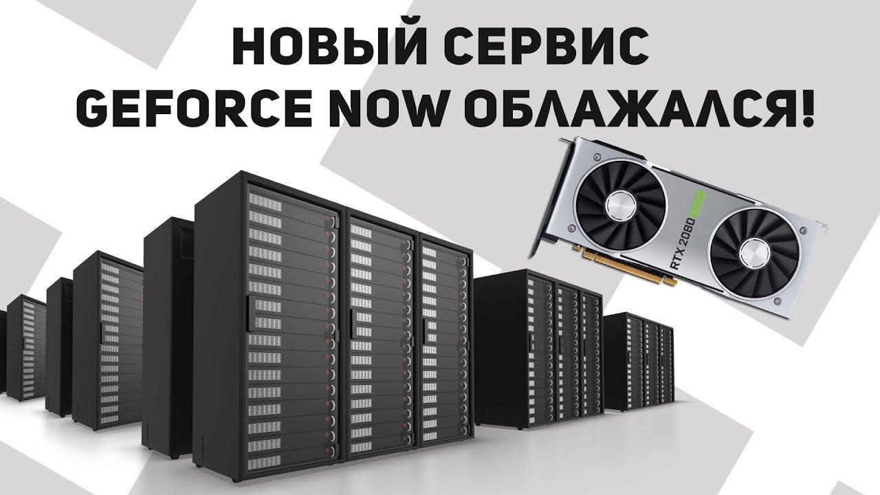► Новый сервис GeForce NOW облажался! ¹⁰¹