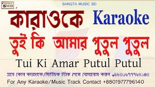 Tui Ki Amar putul putul.Karaoke track How to Remove Vocals from a Song ask free karaoke sopno amar