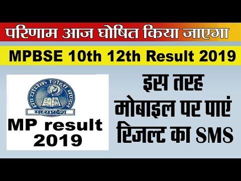 MP Board Result 2019 | एमपी बोर्ड रिजल्ट आज