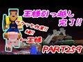 【たこらいす】ほのぼのマイクラゆっくり実況  PART259 【マインクラフト】 (サクッといきます!! 編)