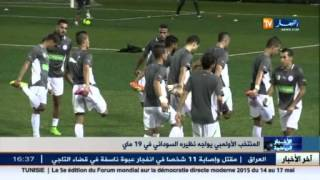 المنتخب الأولمبي يواجه نظيره السوداني يوم 19 ماي