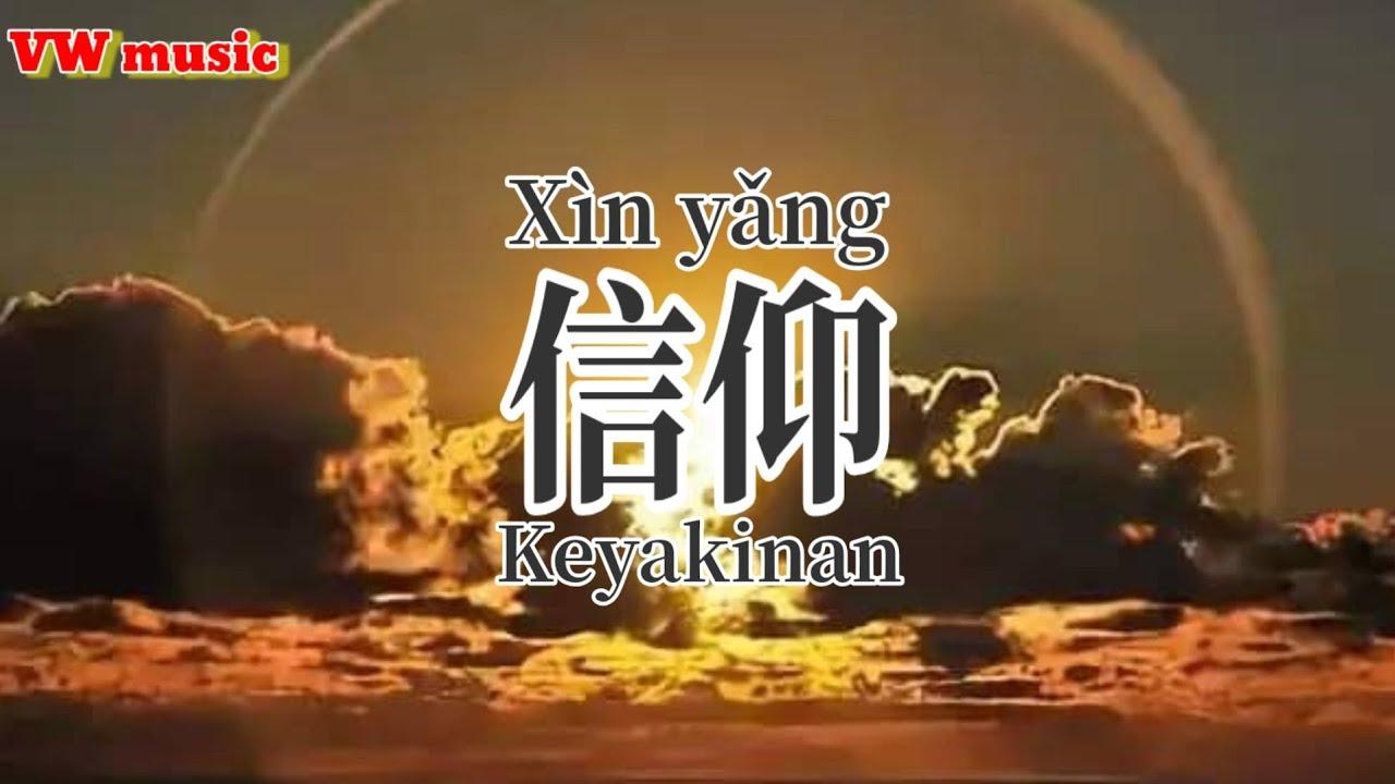 信仰 Xin yang - 半吨兄弟 Ban dun xiong di (Lirik dan terjemahan)