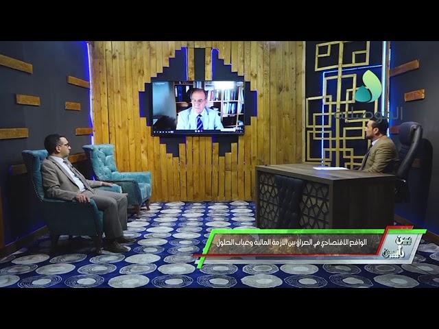 المنسق العام للشبكة الاقتصاديين العراقيين يتحدث حول الواقع الازمة الاقتصادي في العراق و غياب الحلول