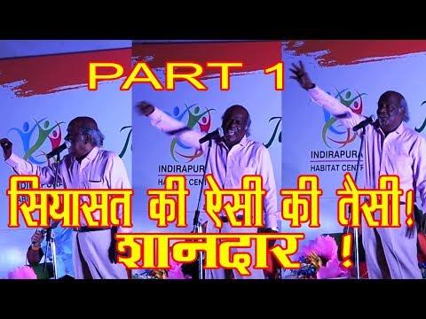 RAHAT INDORI MUSHAIRA 2018   RAHAT INDORI NEW MUSHAIRA 2018   NEW MUSHAIRA 2018   PART 1