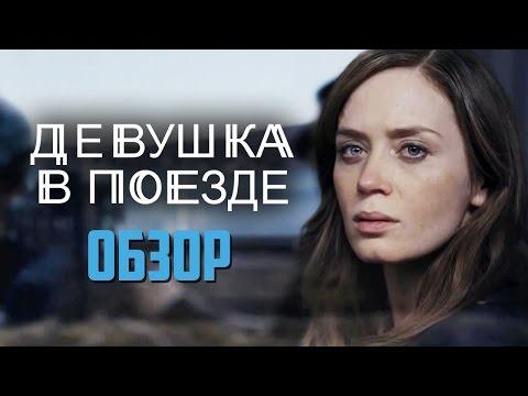 ДЕВУШКА В ПОЕЗДЕ - обзор фильма