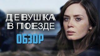 ДЕВУШКА В ПОЕЗДЕ   обзор фильма