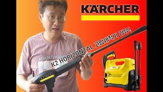카처 / K2 / 독일 프리미엄 청소기 / 고압세척기 …