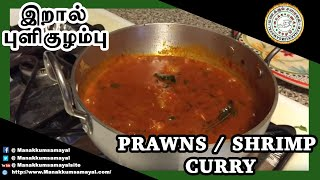 Prawns Curry - இறால் புளிகுழம்பு - Manakkumsamayal