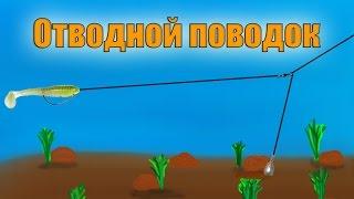 видео Отводной поводок – монтаж московской оснастки