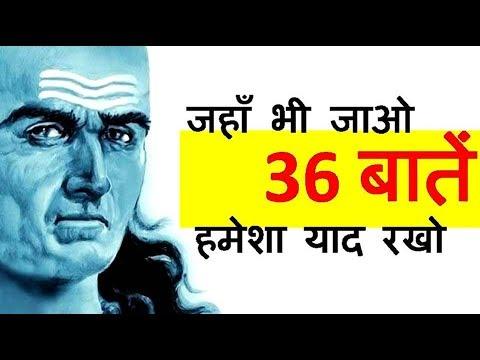 Chanakya Neeti by Puneet Biseria (PART~ 5)