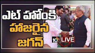 AP Governor Biswabhusan Harichandan Host At Home Party LIVE | Raj Bhavan  News