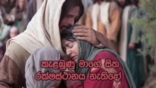 Kalambunu Mage Sitha | කැළඹුණු මාගේ සිත - Sinhala Hymn Cover