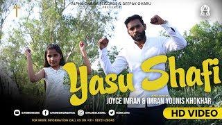 New Masihi Geet 2019 | YASU SHAFI | JOYCE IMRAN & IMRAN YOUNIS KHOKHAR | Alpha Omega Records