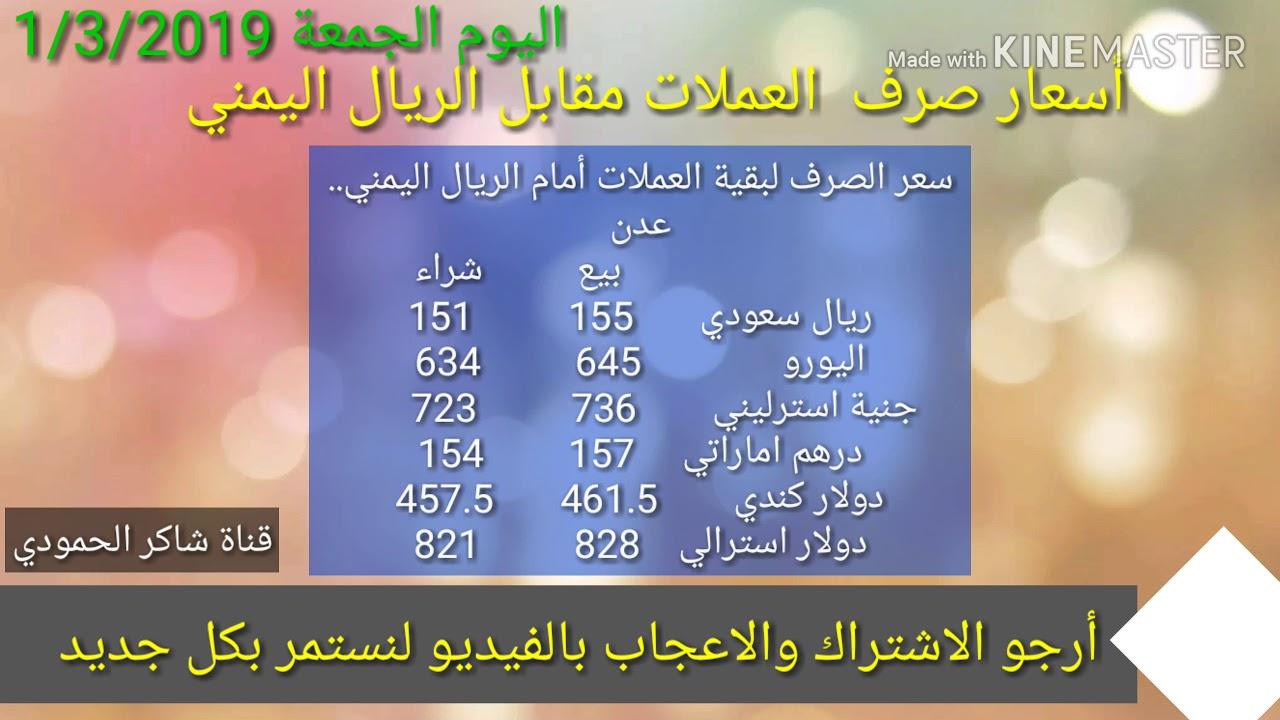 عاجل اليمن سعر صرف العملات مقابل الريال اليمني اليوم الجمعة الأول