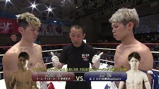 【OFFICIAL】内田晶 vs 晃弘 K-1 KRUSH FIGHT.101 プレリミナリーファイト第2試合/K-1 KRUSH FIGHTスーパー・バンタム級/3分3R