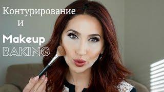 Контурирование/Makeup Baking I Пошаговое Обучение