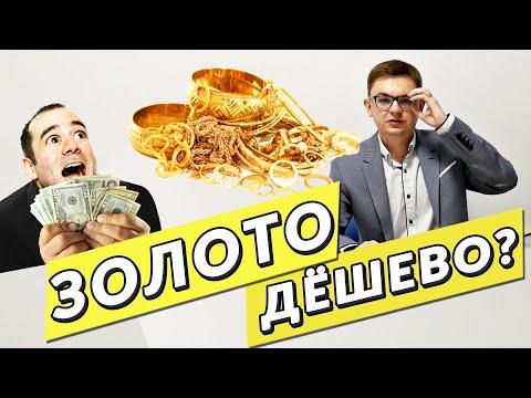 Купить золото дешево? Где дешевле?