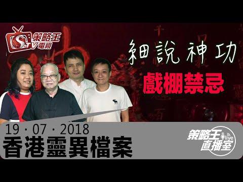 香港靈異檔案-阿敏_關耀西_胡秀聰_偉哥-細說神功戲棚禁忌-2019年7月19日