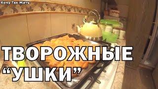 """Творожное печенье """"ушки"""" / рецепт печенья из творога /"""