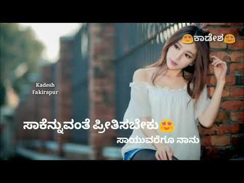 Jeeva Hodarunu e jeevakke jeeva Neenu | Kannada love feeling status Kannada
