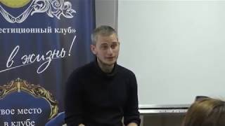 8. Идентификация себя самостоятельно. Николай Буров. 2018.04.14