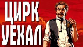 Red Dead Redemption 2 ЧАСТЬ 15 ЦИРК УЕХАЛ, А КЛОУНЫ ОСТАЛИСЬ