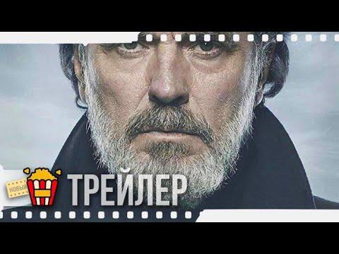 ЖИТЬ БЕЗ РАЗРЕШЕНИЯ — Русский трейлер (Субтитры) | 2018 | Новые трейлеры