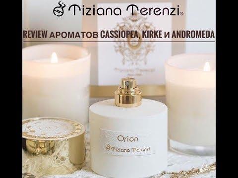 Самые популярные ароматы бренда Tiziana Terenzi: Andromeda, Cassiopea и Kirké