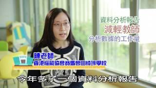 2016試行研究計劃(小三)學校經驗分享 香港耀能協會賽馬會田綺玲學校