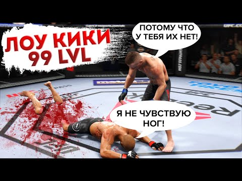 БОЙЦЫ с ЛОУ-КИКОМ 99 LVL в UFC 3