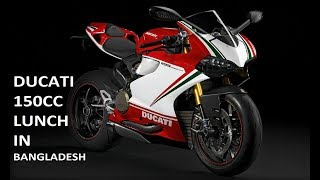 Download Video Ducati 150CC - Lunch in Bangladesh March, 4, 2018 (Official Video) MP3 3GP MP4