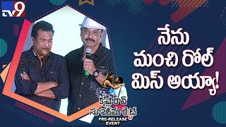 Actor Naresh speech at Krishna Rao Supermarket pre release event - TV9