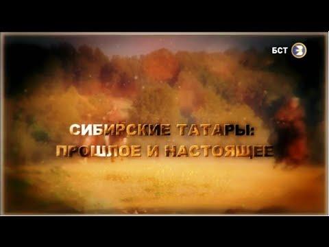 Историческая среда с Салаватом Хамидуллиным. Сибирские татары: прошлое и настоящее