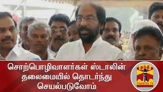 சொற்பொழிவாளர்கள் ஸ்டாலின் தலைமையில் தொடர்ந்து செயல்படுவோம் - திருச்சி சிவா   Tiruchi Siva