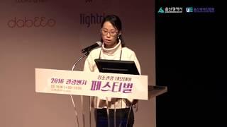 창조관광 데모데이 - 2016 관광벤처 페스티벌 2부