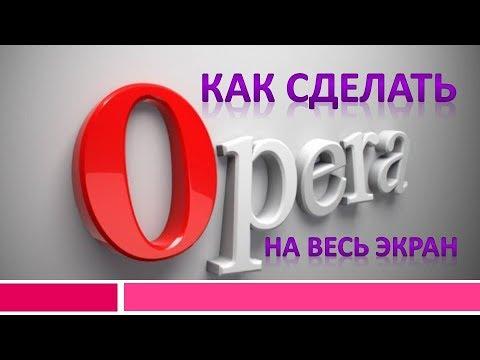 Как сделать оперу на весь экран.Полноэкранный режим в опера.
