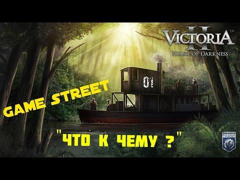 """Victoria 2 Heart of Darkness - Прохождение 01 - """"Что к чему ?"""""""