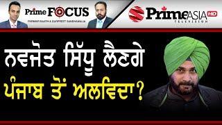 Prime Focus 🔴(LIVE) 347 Parmvir Baath & Gurpreet Sandhawalia